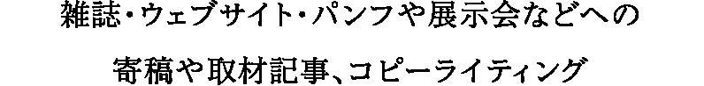 コラム・寄稿・メディア掲載