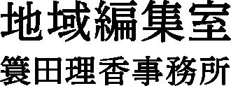 ロゴ 地域編集室 簑田理香事務所