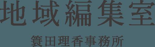 地域編集室 簑田理香事務所