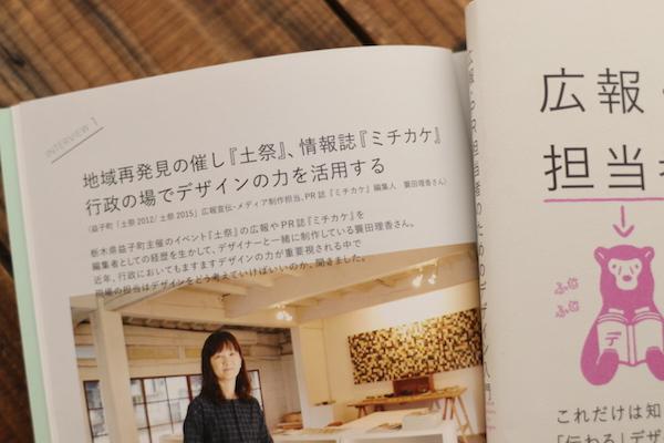 書籍掲載|行政の場でデザインの力を活用すること