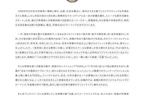 「炎画/ヒビ」高橋恭司×成井窯1stコレクション発表